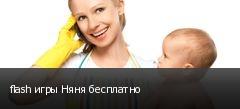 flash игры Няня бесплатно