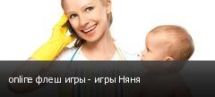 online флеш игры - игры Няня