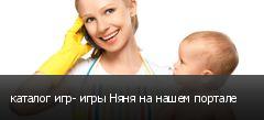 каталог игр- игры Няня на нашем портале