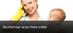 бесплатные игры Няня online