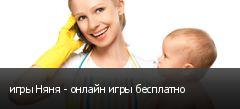 игры Няня - онлайн игры бесплатно