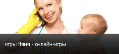 игры Няня - онлайн-игры