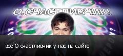 все О счастливчик у нас на сайте