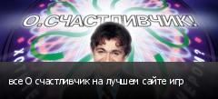 все О счастливчик на лучшем сайте игр