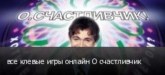 все клевые игры онлайн О счастливчик