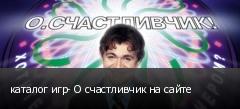 каталог игр- О счастливчик на сайте