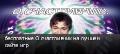 бесплатные О счастливчик на лучшем сайте игр
