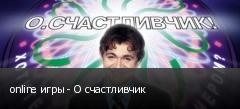 online игры - О счастливчик
