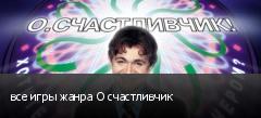 все игры жанра О счастливчик