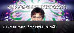 О счастливчик , flash игры - онлайн