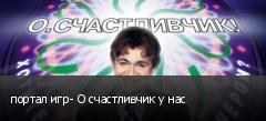 портал игр- О счастливчик у нас