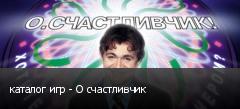 каталог игр - О счастливчик