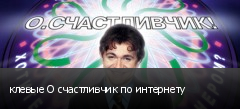 клевые О счастливчик по интернету