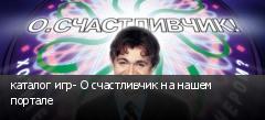 каталог игр- О счастливчик на нашем портале