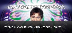 клевые О счастливчик на игровом сайте
