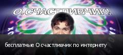 бесплатные О счастливчик по интернету