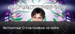 бесплатные О счастливчик на сайте