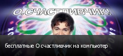 бесплатные О счастливчик на компьютер