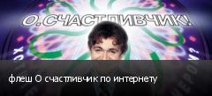 флеш О счастливчик по интернету