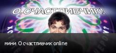мини О счастливчик online