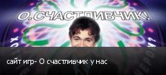 сайт игр- О счастливчик у нас