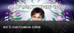 все О счастливчик online