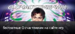 бесплатные О счастливчик на сайте игр