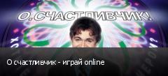 О счастливчик - играй online