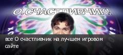 все О счастливчик на лучшем игровом сайте