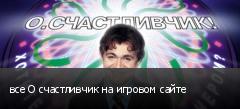 все О счастливчик на игровом сайте