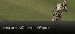 клевые онлайн игры - Оборона