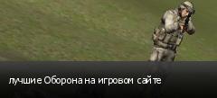 лучшие Оборона на игровом сайте
