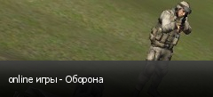 online игры - Оборона
