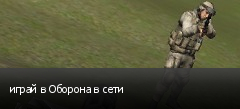 играй в Оборона в сети
