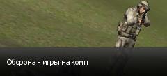 Оборона - игры на комп