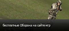 бесплатные Оборона на сайте игр