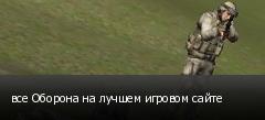 все Оборона на лучшем игровом сайте