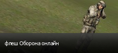 флеш Оборона онлайн