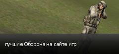 лучшие Оборона на сайте игр
