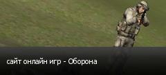 сайт онлайн игр - Оборона