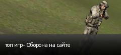 топ игр- Оборона на сайте