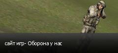 сайт игр- Оборона у нас