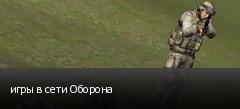игры в сети Оборона