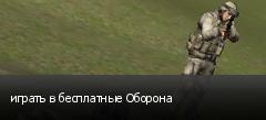 играть в бесплатные Оборона