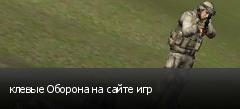 клевые Оборона на сайте игр