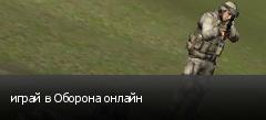 играй в Оборона онлайн