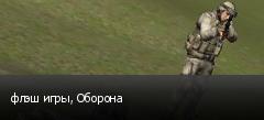 флэш игры, Оборона