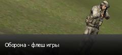 Оборона - флеш игры