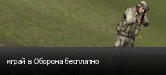 играй в Оборона бесплатно