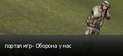 портал игр- Оборона у нас
